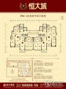 恒大城3室2厅2卫100--120平方米户型图