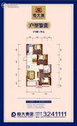 呼和浩特恒大城3室2厅1卫95平方米户型图