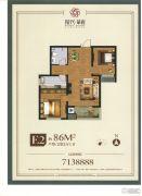 现代华府2室2厅1卫86平方米户型图