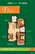 海尔地产鼎世华府项目2室2厅1卫87平方米户型图
