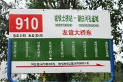 万润・北京运河湾配套图