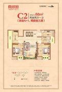 雨润城2室2厅1卫88平方米户型图