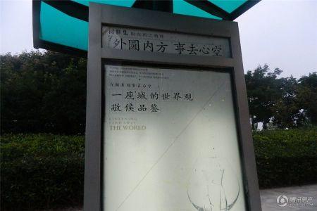 三江国际丽城阅世集