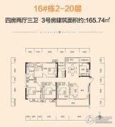 中建・江湾壹号4室2厅3卫165平方米户型图