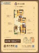 恒大名都3室2厅2卫133平方米户型图