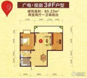 广电・观御2室2厅1卫80平方米户型图