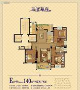 蓝湾华庭4室2厅2卫140平方米户型图