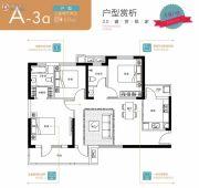 佰昌公馆3室2厅2卫119平方米户型图