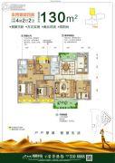 碧桂园凤凰半岛(四会)4室2厅2卫130平方米户型图