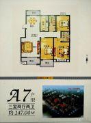 中泓・上林居3室2厅2卫147平方米户型图