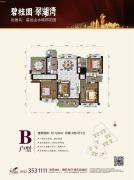 碧桂园・翠湖湾(星运山水城邦花园)3室2厅2卫129平方米户型图