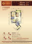 宇宏・健康花城2室2厅1卫79--84平方米户型图