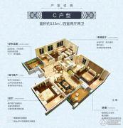 御亭山4室2厅2卫133平方米户型图