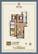 现代华府3室2厅2卫141平方米户型图