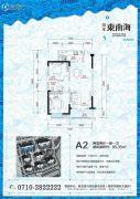 荣华东南海2室2厅1卫95平方米户型图