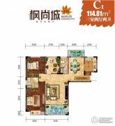 恒融・枫尚城3室2厅2卫114平方米户型图