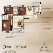 新理想家3室2厅2卫117平方米户型图