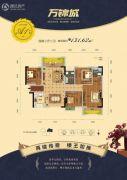 万锦城4室2厅2卫131平方米户型图