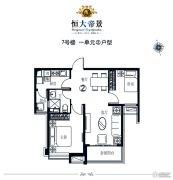 恒大帝景2室2厅1卫0平方米户型图