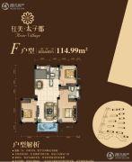 红美・太子郡3室2厅2卫114平方米户型图