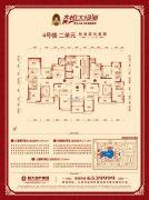 恒大绿洲3室2厅2卫131--171平方米户型图