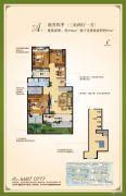伟东湖山美地・书香郡3室2厅1卫126平方米户型图