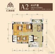 汇源新都4室2厅2卫103平方米户型图