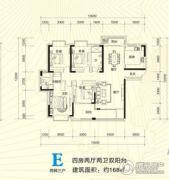 青龙湾田园国际新区4室2厅2卫168平方米户型图