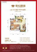 恒大雅苑3室2厅1卫70平方米户型图