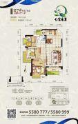 正元七里香溪3室2厅1卫101平方米户型图