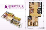 凯悦城3室2厅2卫117平方米户型图