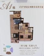 越秀・星汇海珠湾4室2厅2卫103平方米户型图