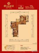 博仕后世家2室2厅1卫79平方米户型图