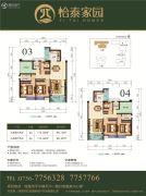 怡泰家园3室2厅2卫114平方米户型图