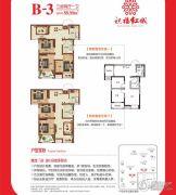 祝福红城3室2厅1卫89平方米户型图