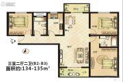 七里香堤3室2厅2卫134--135平方米户型图
