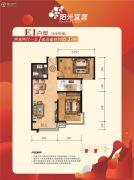 阳光宜居2室2厅1卫85平方米户型图