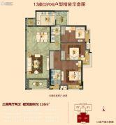 汇信华府3室2厅2卫116平方米户型图