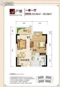HOORAY欢乐岛1室1厅1卫63--65平方米户型图