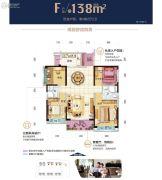 碧桂园华润・新城之光4室2厅2卫138平方米户型图
