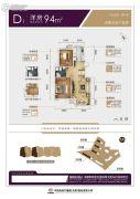 中国铁建国际城2室2厅1卫94平方米户型图
