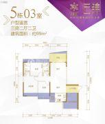 华都汇3室2厅2卫99平方米户型图
