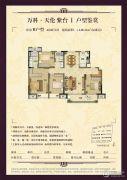 万科天伦紫台4室2厅2卫140平方米户型图