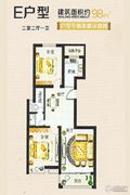 盛世观澜2室2厅1卫98平方米户型图