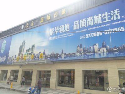 天元国际尚城