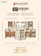 长沙恒大文化旅游城3室2厅2卫129平方米户型图