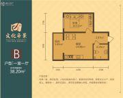 文化帝景1室1厅1卫0平方米户型图