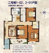 海棠3室2厅2卫139平方米户型图