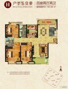 蓝惠首府4室2厅2卫132平方米户型图