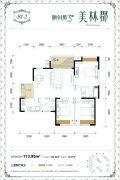 城南1号三期美林郡3室2厅2卫113平方米户型图